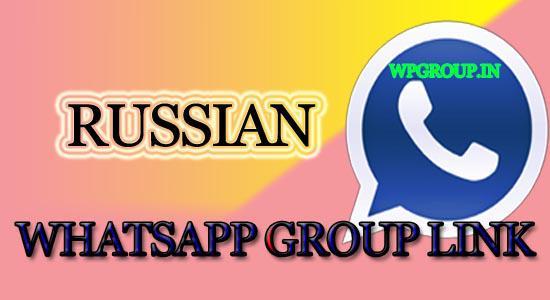 Russian whatsapp group link   русская группа WhatsApp - WP